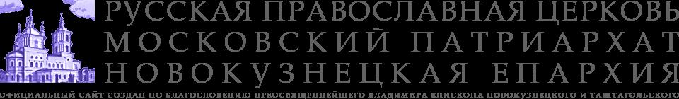 Новокузнецкая епархия